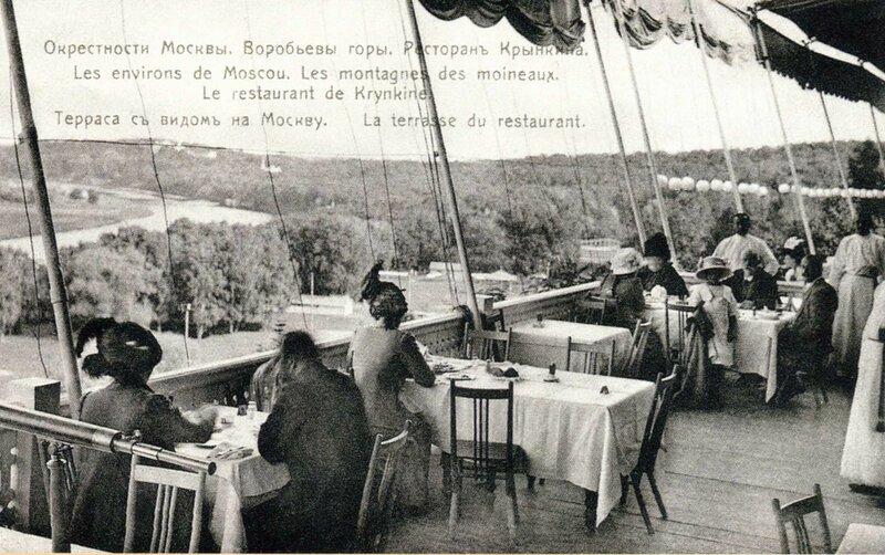 7097 Терраса ресторана Крынкина на Воробьевых горах 1904.jpg