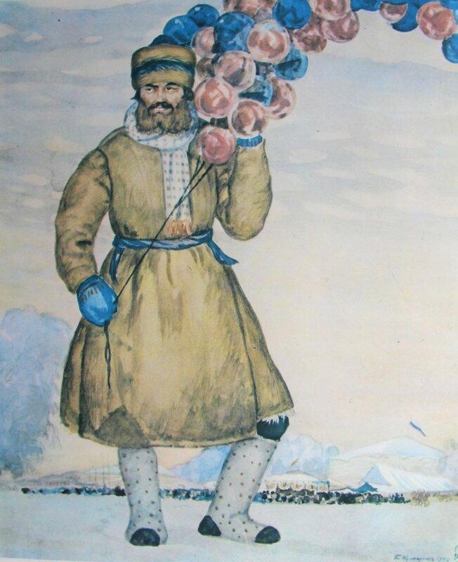 Кустодиев Русские типы Продавец шаров.JPG