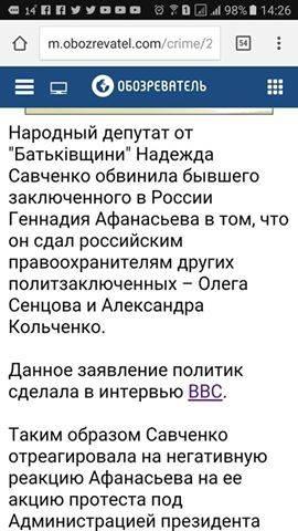 """""""Я не боюсь угроз служанок Медведчука и предателей Украины"""", - Афанасев ответил на обвинения Савченко и Рубана. СКРИНШОТЫ"""