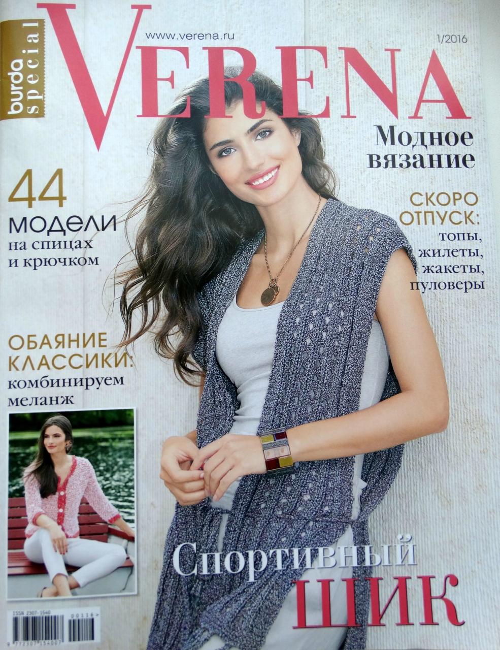 выпуск сабрины журнал для вязания 10 2013 с описанием