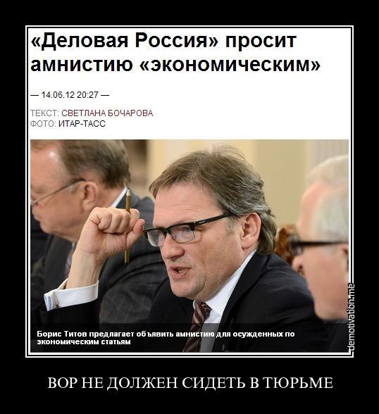 20120614_20-27 «Деловая Россия» просит амнистию «экономическим»