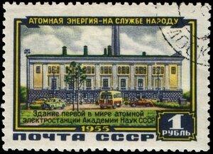 Обнинская АЭС 1955 1р.jpg