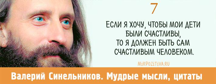 Валерий Синельников: 15 мудрых мыслей