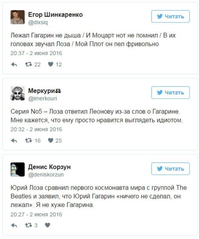 Юрия Лозу высмеяли в соцсетях за слова о Гагарине.