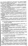 Радиостанция Р-143. Инструкция по эксплуатации. Правила ухода
