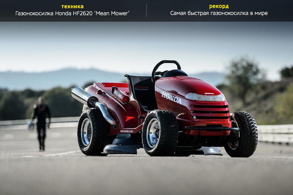 Пирс Уорд из британского журнала Top Gear разогнал газонокосилку Honda до 187 км/ч на тестовой площа