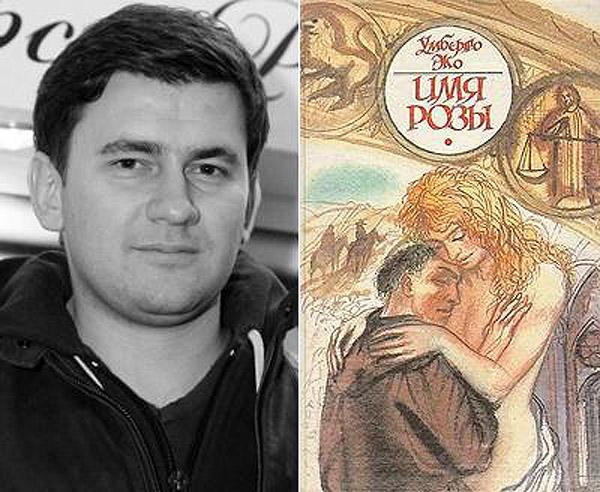 46. Дмитрий Глуховский — Умберто Эко «Имя розы».
