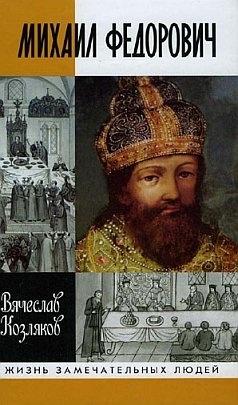 Аудиокнига Михаил Федорович - Козляков В.Н.