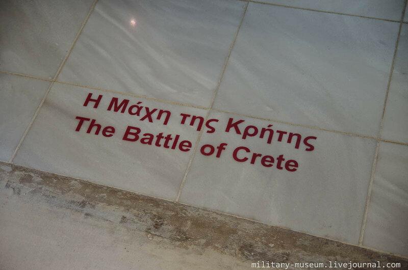 Военный музей в Хромонастири на острове Крит