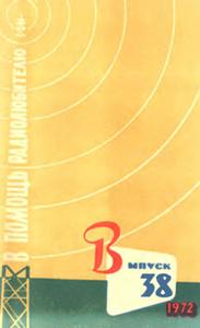 Журнал: В помощь радиолюбителю - Страница 2 0_1471e1_43914ec8_M