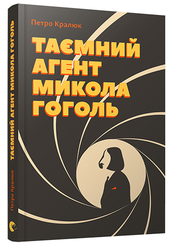 tajemnyj_agent_mykola_gogol_0.png