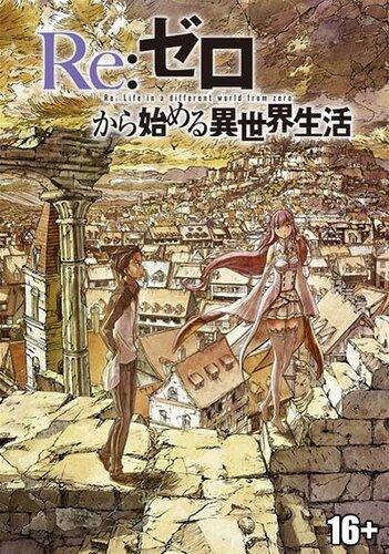 Re: Zero | Re: Zero kara Hajimeru Isekai Seikatsu | Re: Жизнь с нуля в другом мире WEB-DL 720p raw