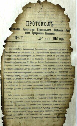 ГАКО, ф. 137, оп.2, д. 4087, л. 6