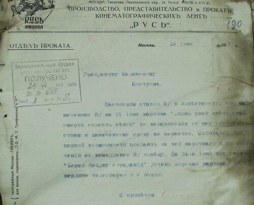 ГАКО ф. Р-7, оп. 1, д. 178, л. 190