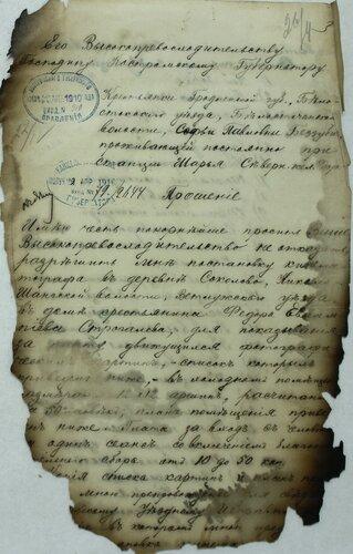 ГАКО, ф. 137, оп.2, д. 4082, л. 3, 3 об