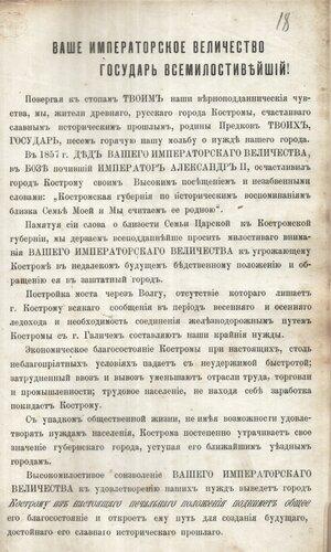 ГАКО, ф. 207, оп. 1, д. 314, л. 18.