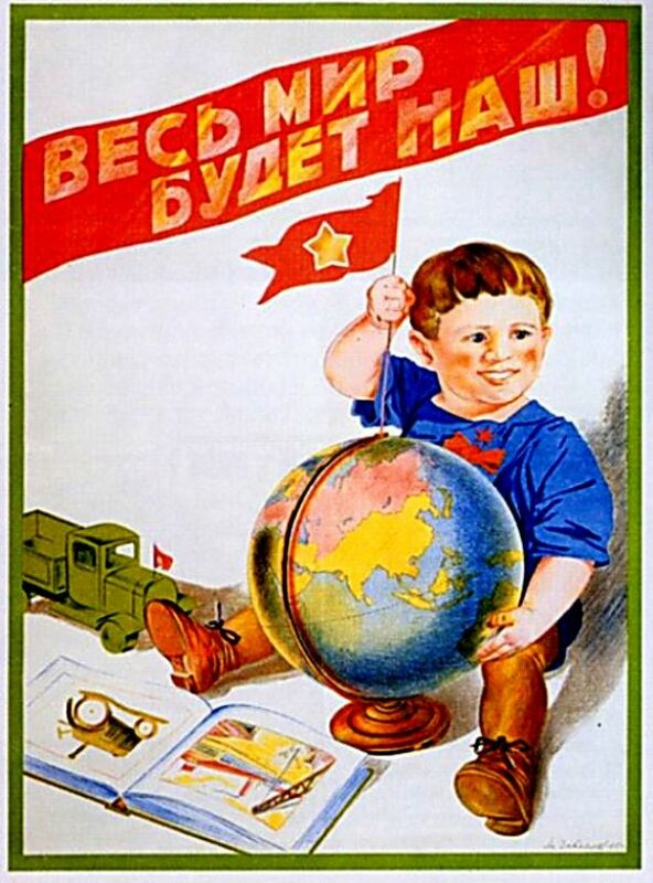 Завьялов,  Весь мир будет наш! 1935г.
