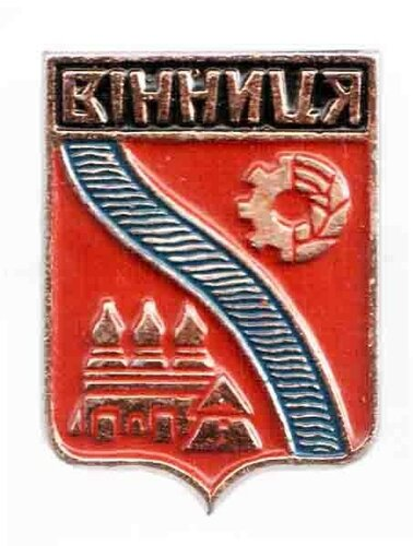 Герб Винницы. Советский значок.jpg