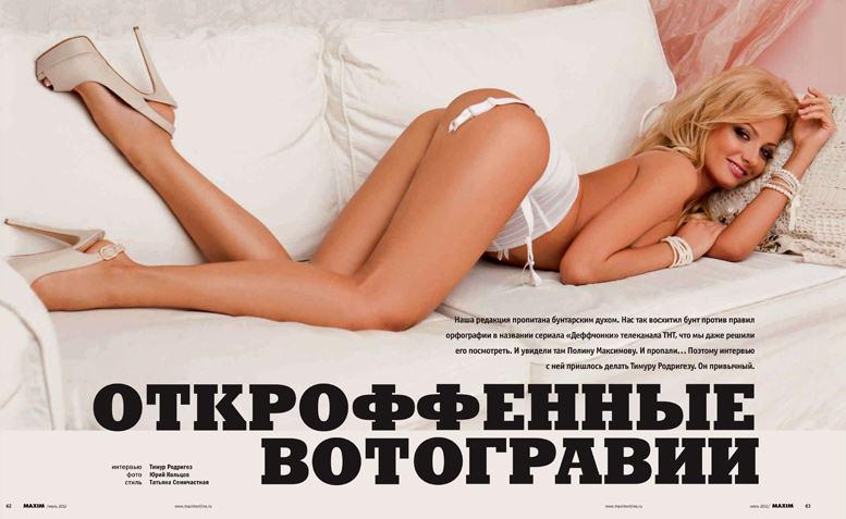 -Деффчонки- Полина Максимова в журнале Maxim Россия, июль 2012