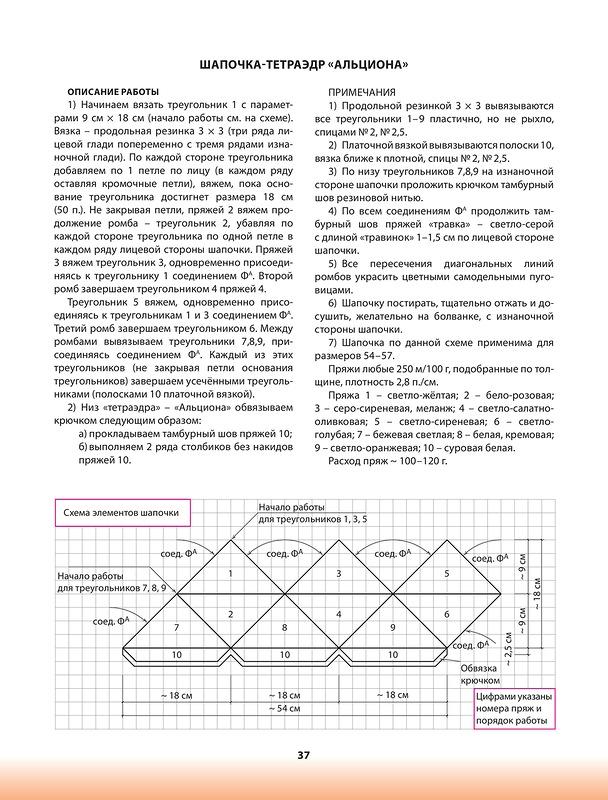 Вязание треугольника спицами пэчворк 53