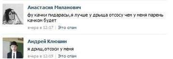 Анастасия Миланович - отсосу за 10 000 лайков