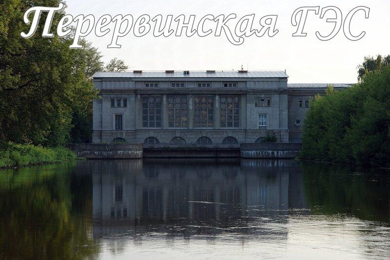 Перервинская ГЭС.jpg