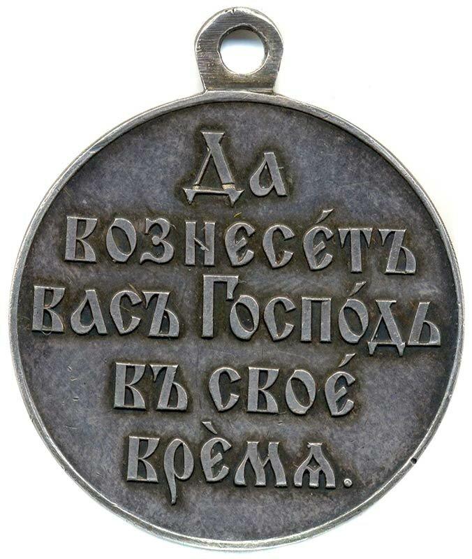 Награды в честь обороны Севастополя в Крымской войне 1854-1856