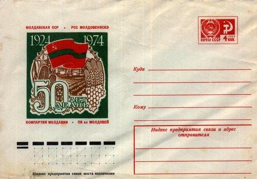 1974 50 лет (1).jpg