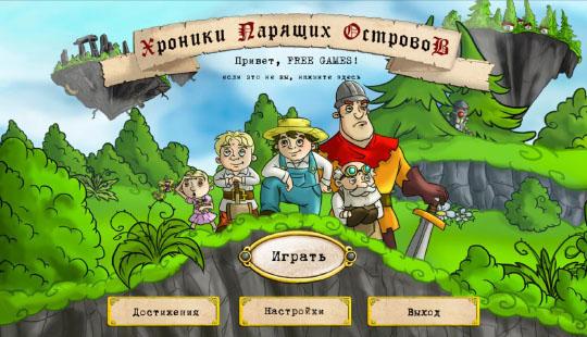 Хроники парящих островов | Flying Islands Chronicles (Rus)