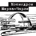 Космодром Мирза-Чарле