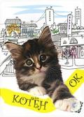 Фильмы про кошек - Котенок (1996)