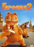 Мультфильмы про кошек - Гарфилд 2: История двух кошечек (2006)