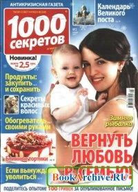 Журнал 1000 секретов № 2 (январь, 2015)