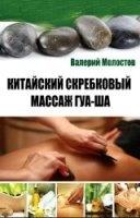 Книга Китайский скребковый массаж гуа-ша