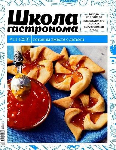 Книга Журнал: Школа гастронома №11 (253) (2014)