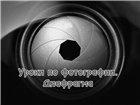 Книга Уроки по фотографии. Диафрагма