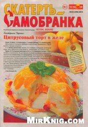 Журнал Скатерть-самобранка №25 2013