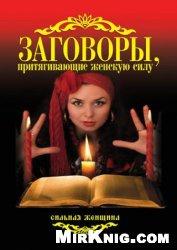 Книга Заговоры, притягивающие женскую силу