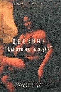Книга Курпатов Андрей - Дневник Канатного плясуна