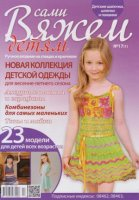 Журнал Вяжем сами детям №17(1) 2014 jpg 60Мб
