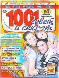 1001 совет и секрет №4 2014