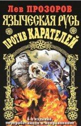 Книга Языческая Русь против карателей
