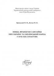 Книга Німці, французи і англійці про Україну та український народ у XVII–XIX століттях