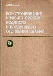 Книга Конструирование и расчет систем водяного и воздушного отопления зданий