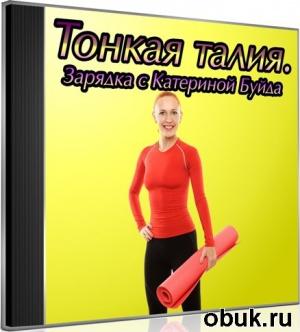 Книга Тонкая талия. Зарядка с Катериной Буйда (2012) DVDRip