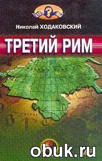Книга Николай Ходаковский. Третий Рим