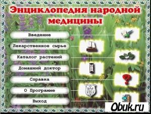 Книга Энциклопедия народной медицины