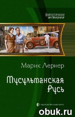 Книга Лернер Марик. Мусульманская Русь