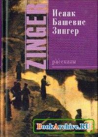 Книга Рассказы разных лет (аудиокнига).