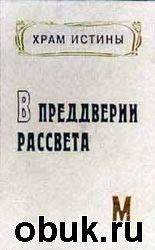 Книга Гонсалес-Уиплер М. Храм Истины. В преддверии рассвета